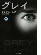 グレイ 中 (ハヤカワ文庫 NV)(ハヤカワ文庫 NV)