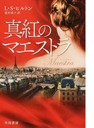 真紅のマエストラ