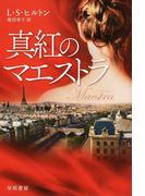 真紅のマエストラ (ハヤカワ文庫 NV)(ハヤカワ文庫 NV)