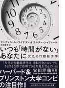 いつも「時間がない」あなたに 欠乏の行動経済学 (ハヤカワ文庫 NF)(ハヤカワ文庫 NF)