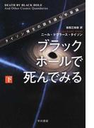 ブラックホールで死んでみる タイソン博士の説き語り宇宙論 下 (ハヤカワ文庫 NF)(ハヤカワ文庫 NF)
