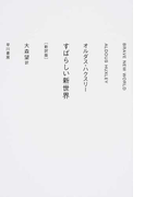 すばらしい新世界 新訳版 (ハヤカワepi文庫)