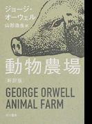 動物農場 新訳版