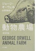 動物農場 新訳版 (ハヤカワepi文庫)(ハヤカワ文庫 SF)