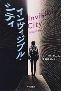 インヴィジブル・シティ (ハヤカワ・ミステリ文庫)(ハヤカワ・ミステリ文庫)