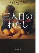 三人目のわたし (ハヤカワ・ミステリ文庫)(ハヤカワ・ミステリ文庫)