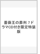 薔薇王の葬列 7 ドラマCD付き限定特装版