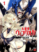 人狼機ウィンヴルガ 1 (チャンピオンREDコミックス)(チャンピオンREDコミックス)
