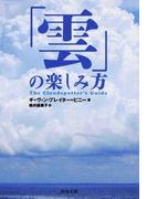 「雲」の楽しみ方