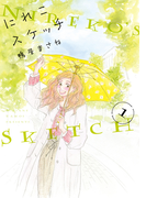 にれこスケッチ 1 (FC)(フィールコミックス)