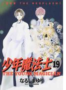 少年魔法士 19 (ウィングス・コミックス)(WINGS COMICS(ウィングスコミックス))