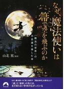 なぜ、魔法使いは箒で空を飛ぶのか 「魔法の世界」の不思議を楽しむ本