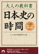 大人の教科書日本史の時間 おもしろさ検定済