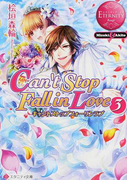 Can't Stop Fall in Love Mizuki & Akito 3 (エタニティ文庫 エタニティブックス Rouge)(エタニティ文庫)