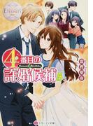 4番目の許婚候補 Manami & Akihito 5 (エタニティ文庫 エタニティブックス Blanc)(エタニティ文庫)