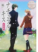 ナチュラルキス Sahoko & Keishi 新婚編6 (エタニティ文庫 エタニティブックス Blanc)(エタニティ文庫)