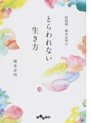 陰陽師・橋本京明のとらわれない生き方 (だいわ文庫)