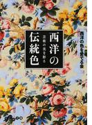 芸術の美を彩る西洋の伝統色 (ビジュアルだいわ文庫)(だいわ文庫)