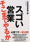 スゴい営業 そこまでやるか (日経ビジネス人文庫)(日経ビジネス人文庫)