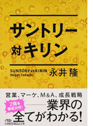 サントリー対キリン (日経ビジネス人文庫)(日経ビジネス人文庫)