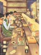 乱歩の美食 (ニチブンコミックス)