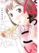 ぽちゃこい 1 (NICHIBUN COMICS)
