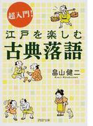 超入門!江戸を楽しむ古典落語 (PHP文庫)(PHP文庫)