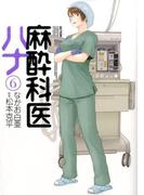 麻酔科医ハナ 6 (ACTION COMICS)(アクションコミックス)