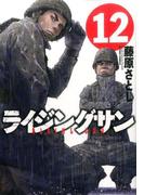 ライジングサン 12 (ACTION COMICS)(アクションコミックス)