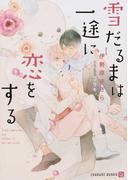 雪だるまは一途に恋をする (CHARADE BUNKO)(シャレード文庫)