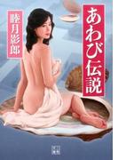 あわび伝説 (二見文庫(官能シリーズ))