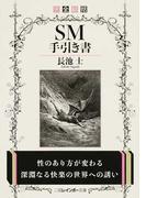 完全総括SM手引き書 (二見レインボー文庫)(二見レインボー文庫)