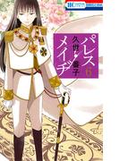 パレス・メイヂ 6 (花とゆめCOMICS)(花とゆめコミックス)