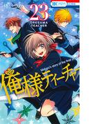 俺様ティーチャー 23 (花とゆめCOMICS)(花とゆめコミックス)