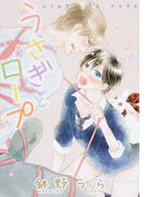 うさぎとロープ (HANAMARU COMICS PREMIUM)