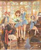 細居美恵子アートワークス (COMIC ART)