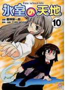 氷室の天地 10 Fate/school life (4コマKINGSぱれっとCOMICS)