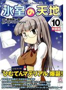 氷室の天地 Fate/school life 10 特装版 (IDコミックス/4コマKINGSぱれっとコミックス)
