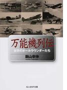 万能機列伝 世界のオールラウンダーたち (光人社NF文庫)(光人社NF文庫)