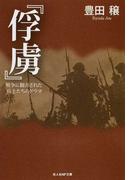 俘虜 戦争に翻弄された兵士たちのドラマ (光人社NF文庫)(光人社NF文庫)