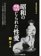 昭和の禁じられた性愛 3 疼く女 (コスミック・禁断文庫)(コスミック文庫)