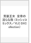 男装王女  皇帝の淫らな指 (ミッシィコミックス/YLC DXCollection)