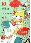 江の島ワイキキ食堂 10 (コミック)