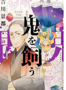 鬼を飼う 2 (YKコミックス)(YKコミックス)
