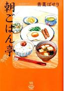 朝ごはん亭 (コミック)