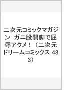 二次元コミックマガジン  ガニ股開脚で屈辱アクメ! (二次元ドリームコミックス 483)