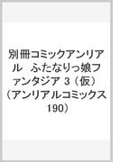 別冊コミックアンリアル  ふたなりっ娘ファンタジア 3 (仮) (アンリアルコミックス 190)