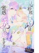 呪われ王子は蜜惑乙女に恋をする (ショコラシュクレコミックス)(ショコラシュクレコミックス)