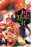 乱して和服暴君 (BUNKASHA COMICS)(ぶんか社コミックス)