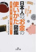 日本人の「お金の使いかた」図鑑 最新ランキングでわかる 住む・食べる・着る・遊ぶ・貯める… (王様文庫)(王様文庫)